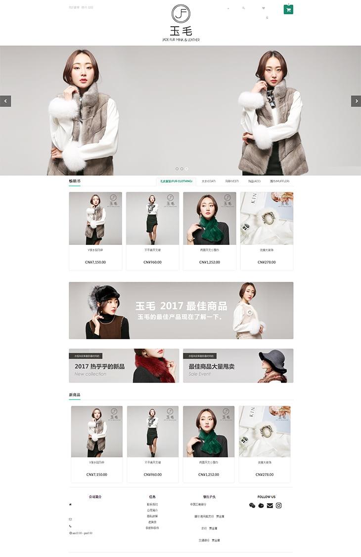 Jade Fur portfolio - Magento